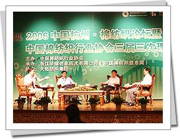 黄大仙救世报彩图-2006中国杭州 棉纺织论坛图片